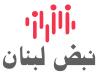 إحباط عملية تهريب كبيرة من الحشيش وحبوب كبتاغون في مرفأ بيروت