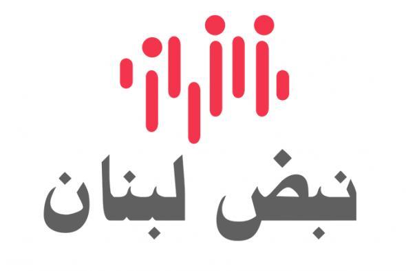حركة مرفأ بيروت: دخول باخرتين ومغادرة اثنتين
